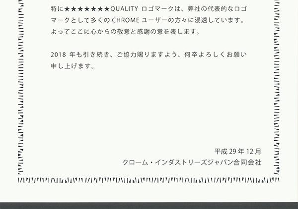 chrome_indstries_japan_600px_shita